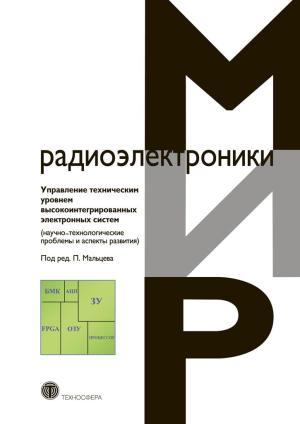 Управление техническим уровнем высокоинтегрированных электронных систем (научно-технологические проблемы и аспекты развития) photo №1
