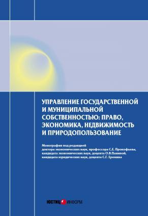 Управление государственной и муниципальной собственностью: право, экономика, недвижимость и природопользование Foto №1