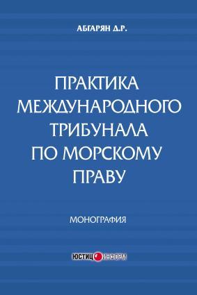 Практика международного трибунала по морскому праву Foto №1
