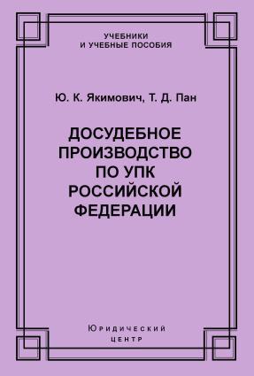 Досудебное производство по УПК Российской Федерации Foto №1