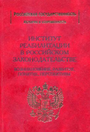 Институт реабилитации в Российском законодательстве. Возникновение, развитие, понятие, перспективы photo №1