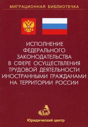 Исполнение федерального законодательства в сфере осуществления трудовой деятельности иностранными гражданами на территории России photo №1