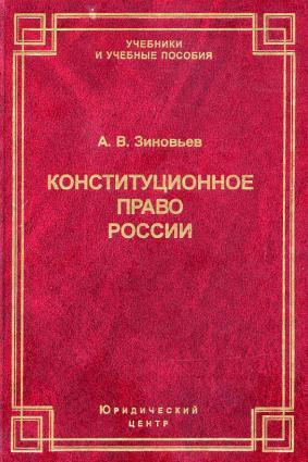 Конституционное право России Foto №1