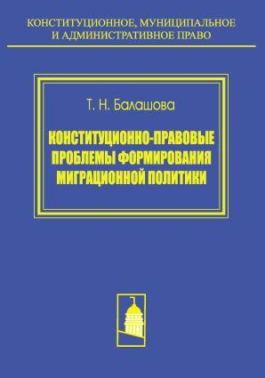 Конституционно-правовые проблемы формирования миграционной политики Foto №1
