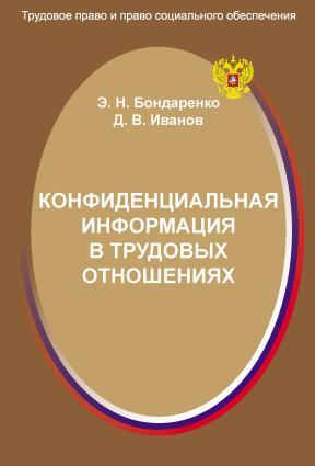 Конфиденциальная информация в трудовых отношениях photo №1