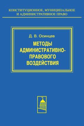 Методы административно-правового воздействия Foto №1