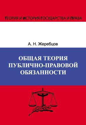 Общая теория публично-правовой обязанности photo №1