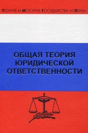 Общая теория юридической ответственности photo №1