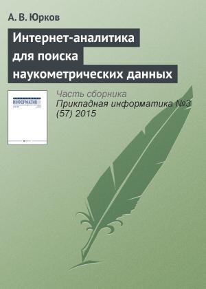 Интернет-аналитика для поиска наукометрических данных Foto №1