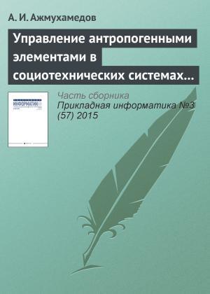 Управление антропогенными элементами в социотехнических системах (часть 1) Foto №1