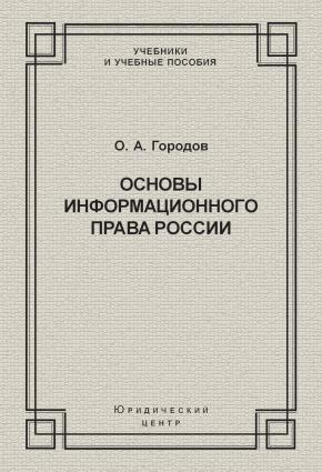 Основы информационного права России Foto №1