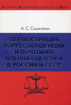 Перлюстрация корреспонденции и почтовая военная цензура в России и СССР photo №1