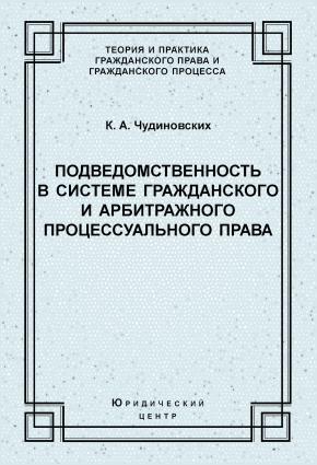 Подведомственность в системе гражданского и арбитражного процессуального права photo №1
