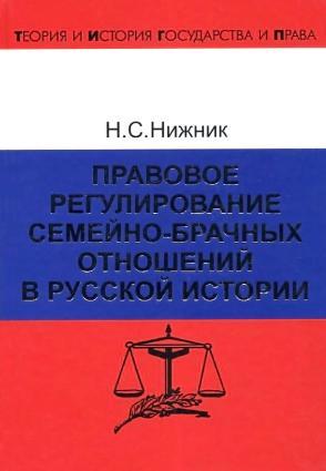 Правовое регулирование семейно-брачных отношений в русской истории Foto №1