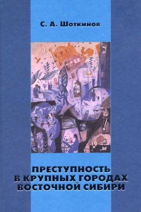 Преступность в крупных городах Восточной Сибири photo №1