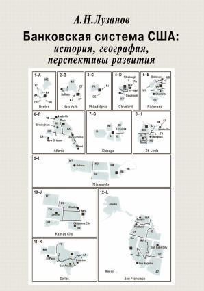 Банковская система США: история, география, перспективы развития Foto №1