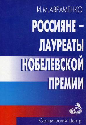 Россияне – лауреаты Нобелевской премии photo №1
