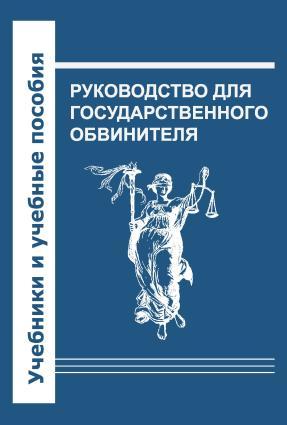 Руководство для государственного обвинителя Foto №1