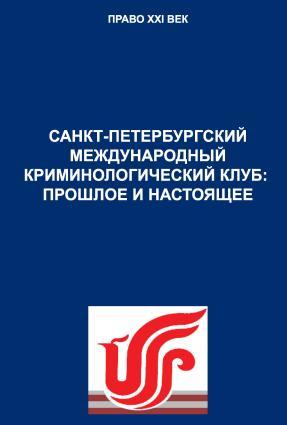 Санкт-Петербургский международный криминологический клуб: прошлое и настоящее photo №1