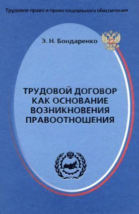 Трудовой договор как основание возникновения правоотношения photo №1