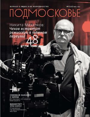 Подмосковье №7 (115) 2015 photo №1