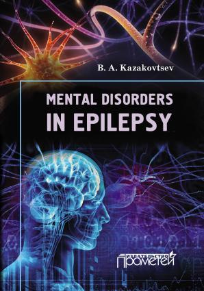 Mental Disorders in Epilepsy photo №1