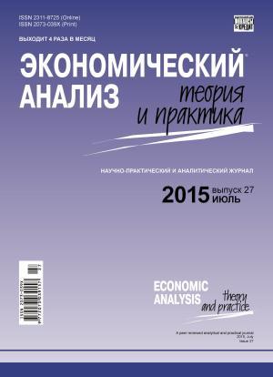 Экономический анализ: теория и практика № 27 (426) 2015 Foto №1