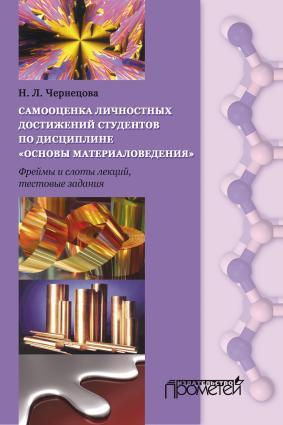 Самооценка личных достижений студентов по дисциплине «Основы материаловедения» photo №1