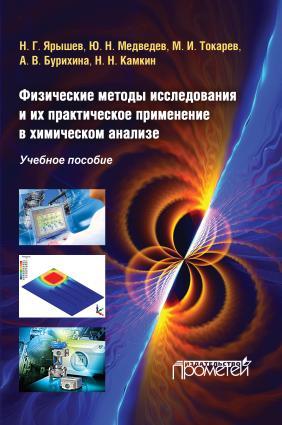 Физические методы исследования и их практическое применение в химическом анализе Foto №1