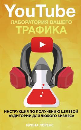 YouTube: лаборатория вашего трафика photo №1