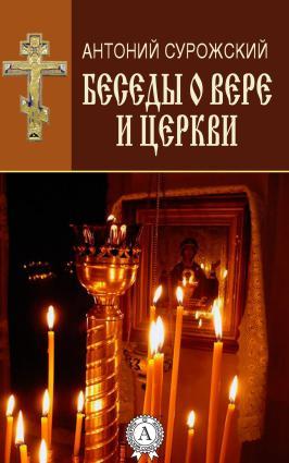 Беседы о вере и Церкви photo №1