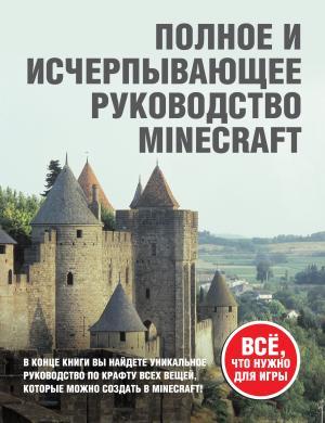 Minecraft. Полное и исчерпывающее руководство Foto №1