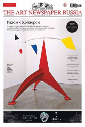 The Art Newspaper Russia №06 / июль-август 2015 photo №1