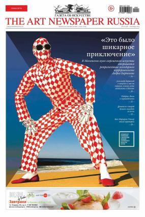 The Art Newspaper Russia №07 / сентябрь 2015 photo №1