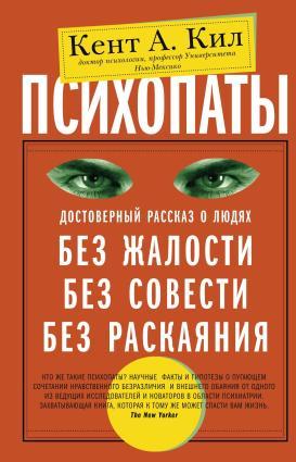 Психопаты. Достоверный рассказ олюдях безжалости, безсовести, безраскаяния photo №1