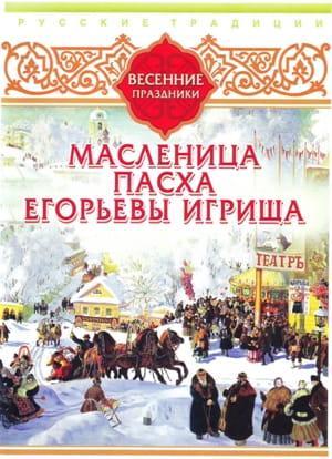 Русские традиции. Весенние праздники photo №1