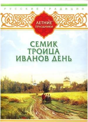 Русские традиции. Летние праздники photo №1