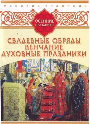 Русские традиции. Осенние праздники photo №1