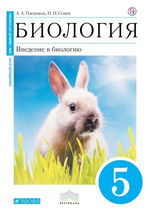 Биология. Введение в биологию.5 класс Foto №1