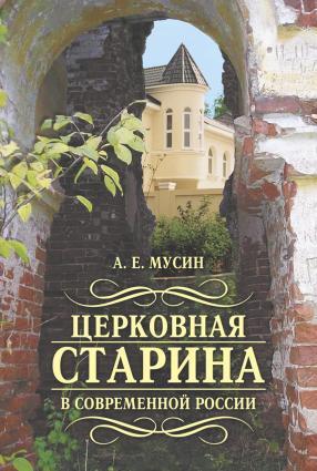 Церковная старина в современной России photo №1
