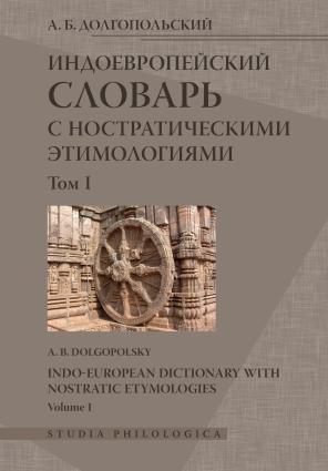 Индоевропейский словарь с ностратическими этимологиями. Том I