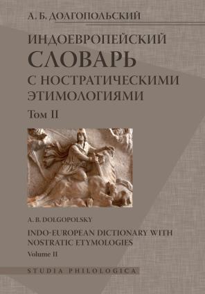 Индоевропейский словарь с ностратическими этимологиями. Том II