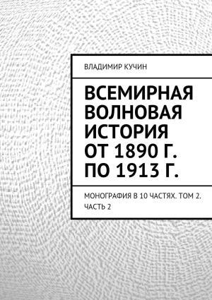 Всемирная волновая история от 1890 г. по 1913 г. photo №1