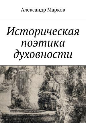 Историческая поэтика духовности Foto №1