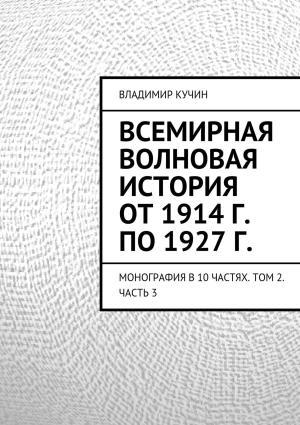 Всемирная волновая история от 1914 г. по 1927 г. photo №1