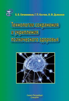 Технологии сохранения и укрепления психического здоровья photo №1