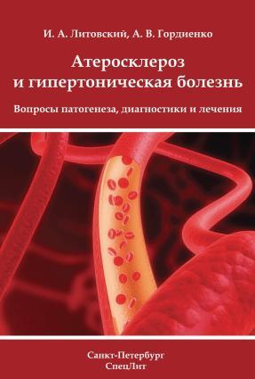 Атеросклероз и гипертоническая болезнь. Вопросы патогенеза, диагностики и лечения Foto №1