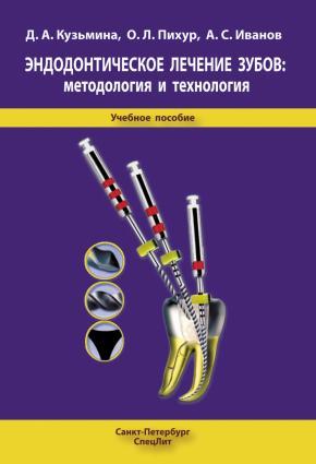 Эндодонтическое лечение зубов: методология и технология photo №1