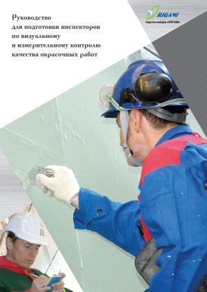 Руководство для подготовки инспекторов по визуальному и измерительному контролю качества окрасочных работ photo №1