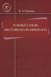 Толковый словарь анестезиолога-реаниматолога Foto №1